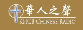 Chinese Christian Radio
